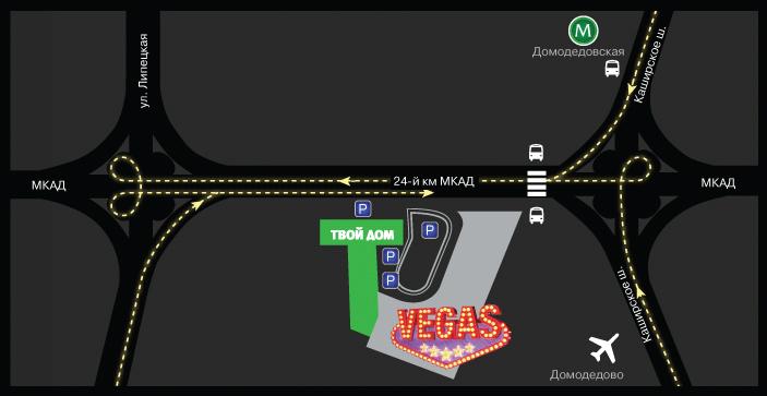 Схема проезда: Вегас  Vegas