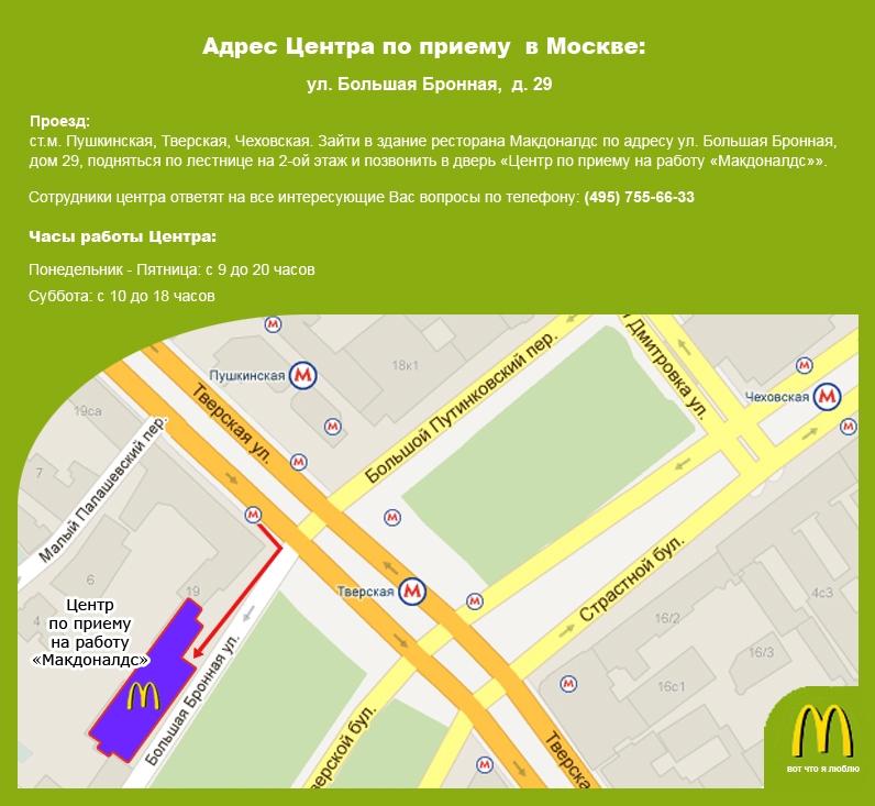 Работа в Макдоналдс, в Москве