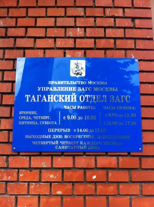 Таганский отдел ЗАГС Информация о Таганском ЗАГСе
