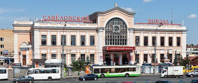 Савеловский вокзал Москвы,