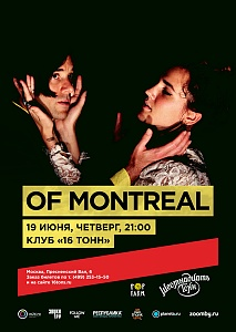 Of Montreal, концерт