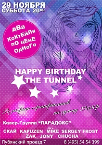 Happy Birthday - THE TUNNEL!, вечеринка
