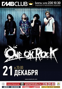 One Ok Rock, концерт